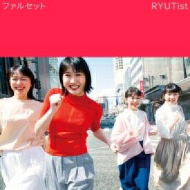 【送料無料】 RYUTist / ファルセット【2021 レコードの日 限定盤】(45回転 / 2枚組アナログレコード) 【LP】