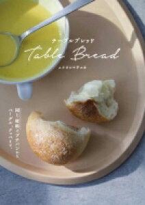 テーブルブレッド 同じ材料でプチパンからベーグル、クッペまで。 / ムラヨシマサユキ 【本】