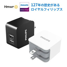 PHILIPS フィリップス ACアダプター 2ポート USB プラグ 収納 軽量 2台同時充電 iPhone android iPhoneX iPhone8 iPhone7 アイフォン8 GALAXYS8 Xperia XZs X z5 z3 タブレット コンパクト 急速充電 2.1A 1A 出力 携帯 充電器 スマホ充電器 DLP2307 DLP3012