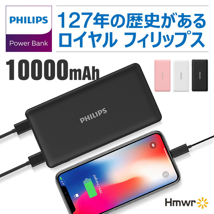 PHILIPS フィリップス モバイルバッテリー 10000mAh 大容量 軽量 2台同時充電 iPhone android iPhoneX iPhone8 iPhone7 アイフォン8 GALAXYS8 Xperia XZs X z5 z3 タブレット コンパクト 急速充電 2.1A スマートフォン 出力 携帯 充電器 スマホ充電器 DLP6712N