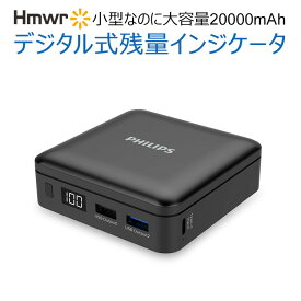 【PSEマーク付】大容量 20000mAh 軽量 2.1A出力 コンパクト 小型 フィリップス 5V/2A iPhone11ProMax iPhoneXS Max XR 8 plus iPhone 7 6s 急速充電 急速 2つポード搭載 スマホ 充電器 2台同時充電 Android Xperia XZs タブレット 携帯充電器 Type-C PHILIPS DLP8727N