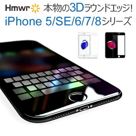 iPhone7/8 ガラスフィルム iPhone6s iPhone6 iPhone フィルム フルカバー ガラスフィルム 強化ガラスフィルム 強化ガラス 保護フィルム 液晶保護 ガラス フィルム 全面 iPhone7 Plus/8Plus iPhone X アイフォン7 アイフォン6s アイフォン6 Plus 液晶保護フィルム