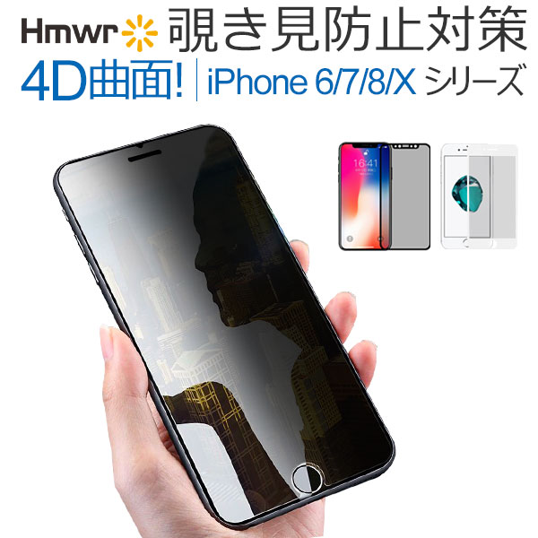 iPhone 強化ガラス 覗き見防止フィルム ガラスフィルム iPhone7 iPhone8 iPhoneX 強化ガラスフィルム 保護フィルム 全面保護 液晶保護フィルム 保護シール iPhone6s iPhone6 Plus アイフォン7 アイフォン6s ガラス フィルム 4D 9H