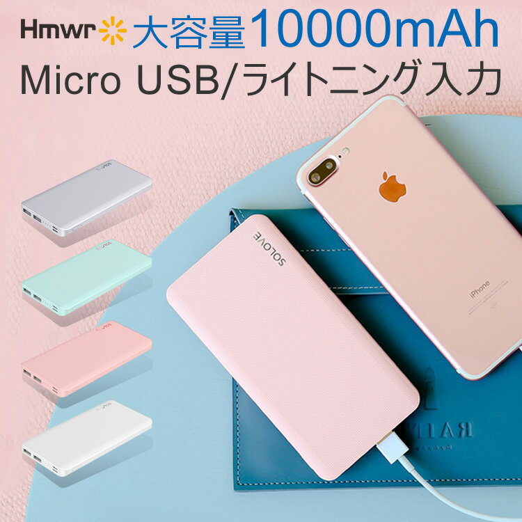 【PSEマーク付】2台同時充電 モバイルバッテリー 大容量 10000mAh 薄型 軽量 バッテリー 2A出力 iPhoneXS iPhoneXS Max iPhoneXR iPhoneX iPhone8 iPhone7 iPhone6/6s 急速充電 携帯 充電器 スマートフォン iPhone Android GALAXY S8 Xperia XZs X z5 z3 タブレット SOLOVE