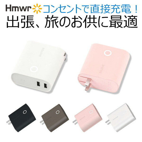 【PSEマーク付】 SOLOVE モバイルバッテリー 5000mAh 軽量 iPhone 充電器 ACアダプター コンセント スマホ充電器 バッテリー ブラグ内蔵 iPhone7 iPhone8 iPhoneX Plus iPhoneXS iPhoneXS Max iPhoneXR タブレット Macbook HUAWEI SAMSUNG 携帯充電器 2.1A コンパクト