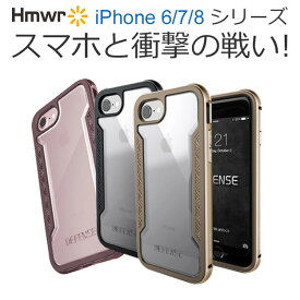 iPhone8ケース iPhone8 Plus ケース iPhone6 iPhone6 Plus ケース iPhone6s iPhone6s Plus ケース case 落下 衝撃吸収 多重保護 iPhone7Plusケース iPhone7 Plusケース クリア背板