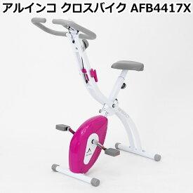 アルインコ フィットネスバイク クロスバイク AFB4417X 簡単操作 折りたたみ可能 ペダル負荷8段階調節 静音 軽量 コンパクト 省スペース 家庭用 かんたん【送料無料】