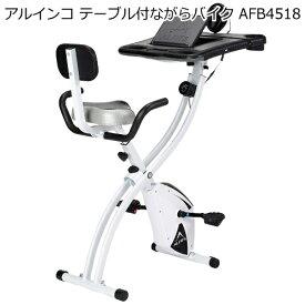 アルインコ(ALINCO) テーブル付ながらバイク AFB4518 テーブル・背もたれ付き フィットネスバイク 家庭用 ペダル負荷8段階【メーカー保証1年付】【送料無料】