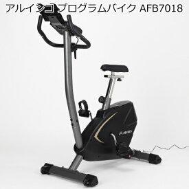 アルインコ(ALINCO) プログラムバイク AFB7018 USB電源付き 負荷調節24段階 12プログラム搭載 心拍数測定 フィットネスバイク 家庭用 室内【メーカー保証1年付】【送料無料】