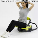 【送料無料】アルインコ(ALINCO)イージーエクサツイスト+EXG058腹筋・ツイスト・腕立て・太もも全身トレーニングシットアップベンチ腹筋マシン