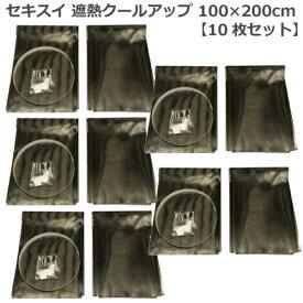 ★熱中症・家具の日焼け対策に★ セキスイ(積水)ナノコートテクノロジー 遮熱クールアップ 100×200cm 10枚組 遮熱効果-11℃ UVカット 断熱 クールネットがパワーアップ MASA マサ セキスイ クールアップ