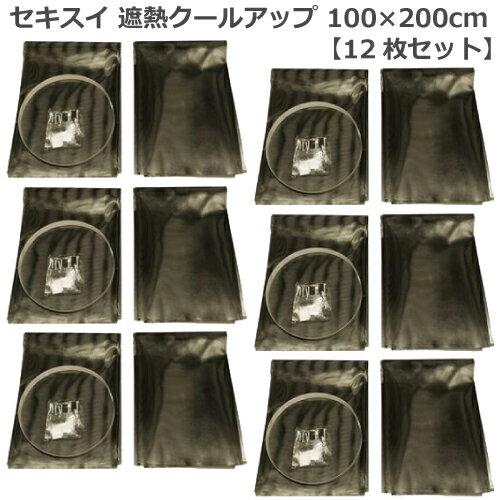 ★熱中症・家具の日焼け対策に★ セキスイ(積水)ナノコートテクノロジー 遮熱クールアップ 100×200cm 12枚組 遮熱効果-11℃ UVカット 断熱 クールネットがパワーアップ セキスイ クールアップ