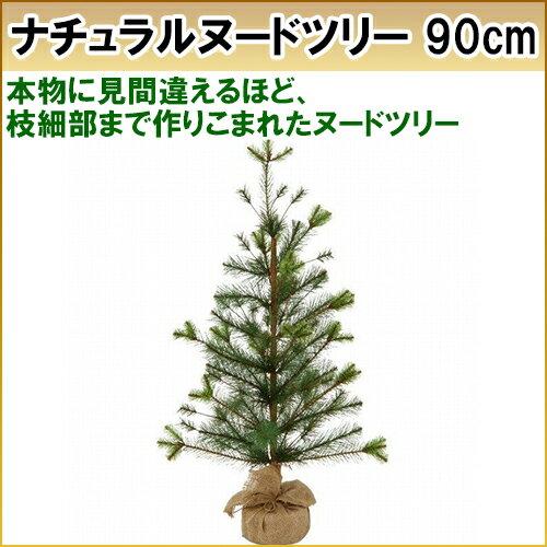 不二貿易 ナチュラルヌードツリー 90cm 532255 リアルなモミの木に近いヌードツリー
