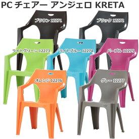 不二貿易 PCチェアー アンジェロ KRETA ★選べる7カラー★オープンカフェの本場であるイタリア製