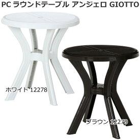 不二貿易 PCラウンドテーブル アンジェロ GIOTTO プラスチック製の軽量ガーデンテーブル