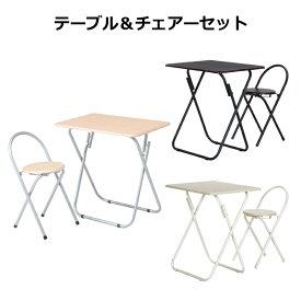 不二貿易 テーブル&チェアーセット YS-7050U 折畳みが可能なテーブルとチェアのセット コンパクトサイズのテーブルとチェア
