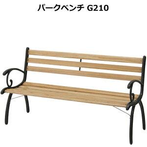 不二貿易 パークベンチ G210 ベランダやお庭の憩の空間にピッタリなベンチ 丈夫で美しいスチール製のアームレスト