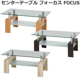 不二貿易 センターテーブル フォーカス FOCUS ★立体構造の外観が空間を引き立てる★開放感ある空間を演出するセンターテーブル