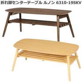 不二貿易 折れ脚センターテーブル ルノン 6310-19SKV 使わない時はコンパクト収納 ソファにもよく合う幅&高さ!