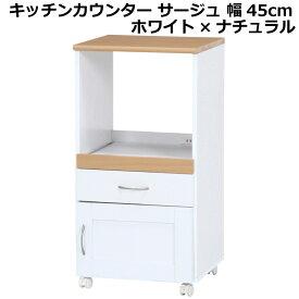 不二貿易 キッチンカウンター サージュ 幅45cm ホワイト×ナチュラル SAGE ★シンプルで置きやすいキッチンカウンター★便利なコンセント付き