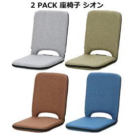 不二貿易 2 PACK 座椅子 シオン 0156P ★和室、こたつにオススメのコンパクトな座椅子。軽くて持ち運び、収納もラクラク★選べる4カラー