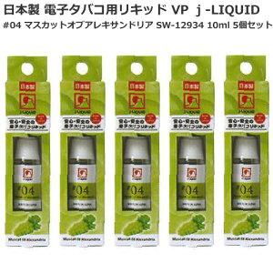 日本製 電子タバコ用リキッド VP j-LIQUID ジェイリキッド #04 マスカットオブアレキサンドリア SW-12934 10ml 5個セット VP JAPAN 安心・安全 送料込み