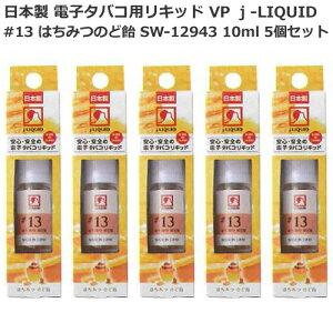 日本製 電子タバコ用リキッド VP j-LIQUID ジェイリキッド #13 はちみつのど飴 SW-12943 10ml 5個セット VP JAPAN 安心・安全 送料込み