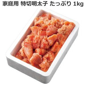 辛子明太子 家庭用 福岡 [ 特切明太子 たっぷり 1kg ] 切れ子 辛子めんたいこ 博多めんたいこ
