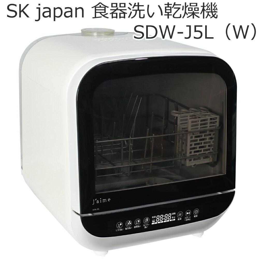 据置型食器洗い乾燥機 SK japan(エスケイジャパン)卓上型コンパクト食洗機 SDW-J5L(W)工事不要 分岐水栓不使用 据え置き型 家庭用 点数12点 2〜3人用 食器洗い機 食器乾燥機
