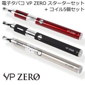 VP JAPAN 電子タバコ VP ZERO スターターセット + 専用コイル5個 メンソールリキッド1本付 送料込み