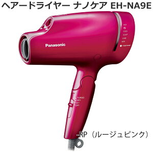 2020年10月発売 最新モデル パナソニック(Panasonic)ヘアードライヤー ナノケア EH-NA9E ルージュピンク EH-NA9E-RP パナソニックビューティ 「ナノイー」& ミネラル 速乾ノズル付 パワフルドライ