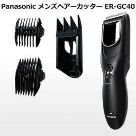 パナソニック(Panasonic) メンズヘアーカッター ER-GC40 手軽にボリューム調整ができる「ナチュラルアタッチメント」