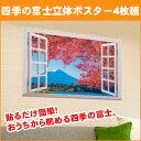 【送料無料】【四季の富士立体ポスター4枚組】貼るだけ簡単!開放感のある4種の壮大な景色を楽しめます。