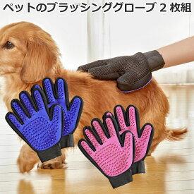 ペットのブラッシンググローブ 2枚組 (同色2枚)ブラッシング マッサージ 犬・ネコ用 抜け毛 お手入れ 選べる2カラー