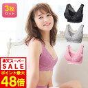 【今だけポイントUP】 LUNAナチュラルアップナイトブラ 【3枚セット】 小胸 育乳 バス...