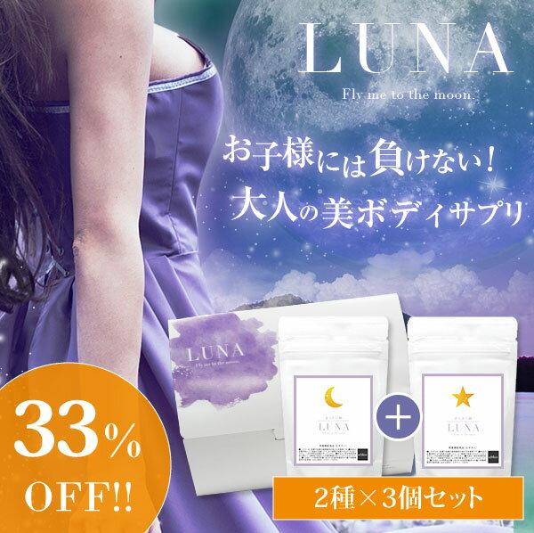 【3個セットで33%OFF!】【LUNAハーバルサプリメント】単品,バストアップ,サプリ,ルーナ,LUNA