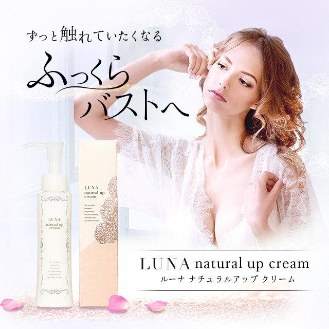 ルーナ ナチュラルアップクリームLUNA natural up creamバストケア バストアップ クリーム