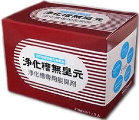無臭元工業 浄化槽用 消臭・脱臭剤 浄化槽無臭元 630g (210g×3袋)悪臭の臭い消し【在庫有】即納可能! あす楽