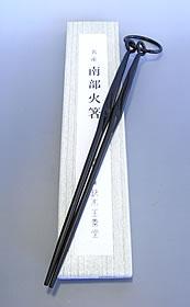 南部鉄製  火箸(ひばし) 弐