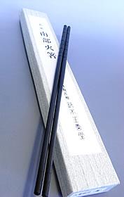 南部鉄製  火箸(ひばし) 参