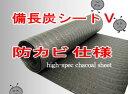 備長炭シート V 防カビ仕様 切売り ロール梱包【 7m以上〜99m 】 必要な長さをお選びください。 あす楽対応  ※返…