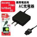 【メール便発送可能】携帯電話用 ガラケー docomo FOMA SoftBank 3G AC充電器 1.5m IAC-FO7KN[ 携帯電話 携帯 ガラケ…