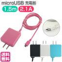 【メール便送料無料】スマホ タブレット microUSB AC 充電器 HT-A150 [ スマホ 充電器 急速充電 急速 コンセント 2.1A…