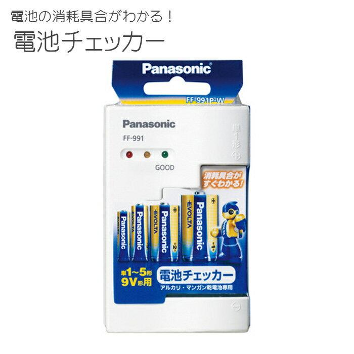 【 メール便送料無料 】Panasonic 電池チェッカー FF-991P-W [ パナソニック 電池 残量 チェック エボルタ アルカリ電池 マンガン電池 便利グッズ 送料無料 単1 単2 単3 単4 ]