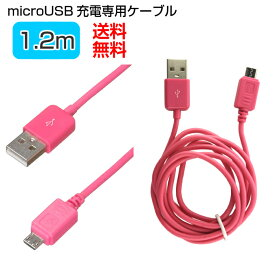 【メール便送料無料】充電ケーブル マイクロUSB microUSB 1.2m アンドロイド スマホ ピンク IUC-SP02P [ microUSB マイクロUSB 充電 ケーブル スマホ アンドロイド Android 旅行 出張 コンパクト ]