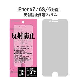 【メール便可能】iPhone7 保護フィルム 反射防止 IP7M-07 [ iPhone7 保護フィルム 保護シート フィルム 保護 反射防止 iPhone ]