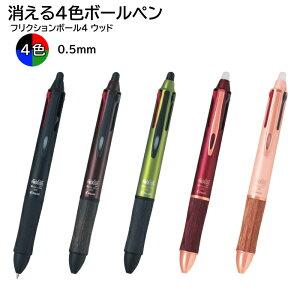 【メール便送料無料】4色ボールペン フリクションボール4 ウッド 0.5mm 極細 インク 黒・赤・青・緑 LKFB-3SEF PILOT パイロット [ フリクション 消せる 多色ボールペン ビジネス ギフト おしゃれ