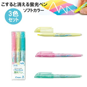 蛍光ペン ソフトカラー 3色セット フリクションライト SFL-30SL-3CS [ 蛍光ペン 消える フリクション カラー 手帳 筆記用具 パイロット ]