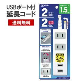 【送料無料】USB付き 延長コード コンセント 2個口 USBポート 2個口 1.5mタップ M4213 トップランド [ USB 延長タップ 節電 スマホ 充電 急速充電 延長コード ]