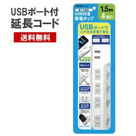 【送料無料】USB付き 延長コード コンセント4個口 USBポート 2個口 1.5m 節電タップ M4214 トップランド [ USB 延長タップ 節電 スマホ 充電 急速充電 延長コード ]